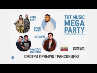 Концерт ARTIK & ASTI, GAYAZOV$ BROTHER$, Артем Качер и Octavtian!