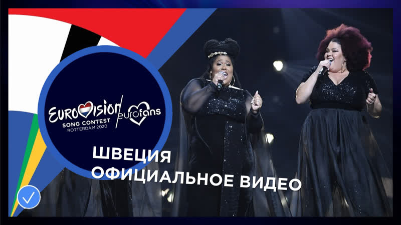 The Mamas Move Sweden Official Video Eurovision 2020