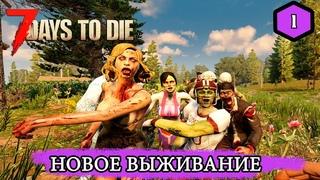 7 Days to Die Alpha 19 ► ОПЯТЬ НАЧАЛО ► #1 (Стрим 2К/RU)