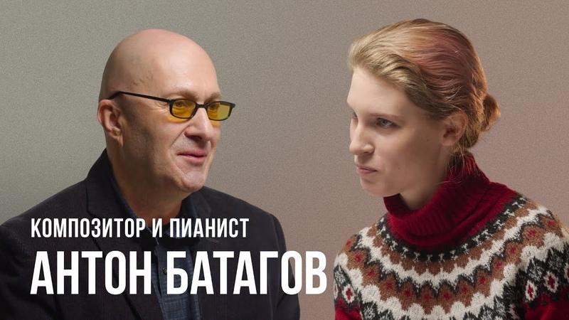 Антон Батагов о facebook аккордах и проблемах добра и зла