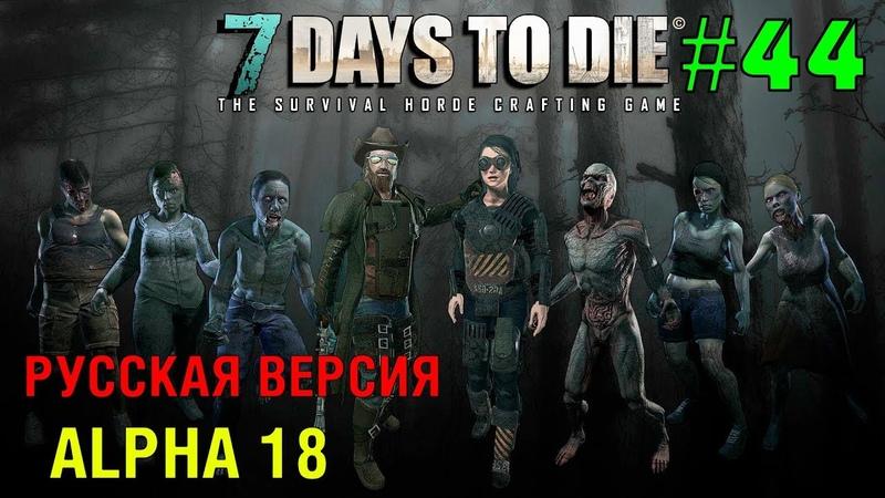 7 Days to Die Alpha 18 (Русская версия) ► Большой ремонт ► 44 (Стрим)