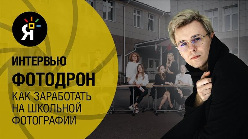 Фотодрон Как заработать на школьной фотографии Интервью с Андреем Уваровым