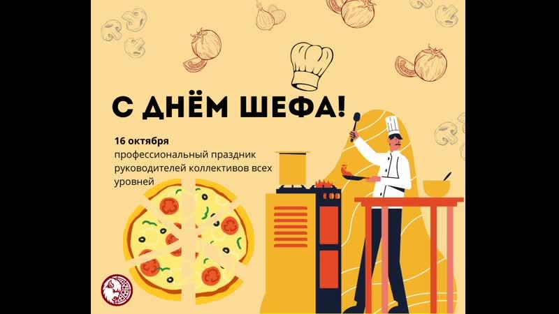 С Днём шефа Бизон Пицца