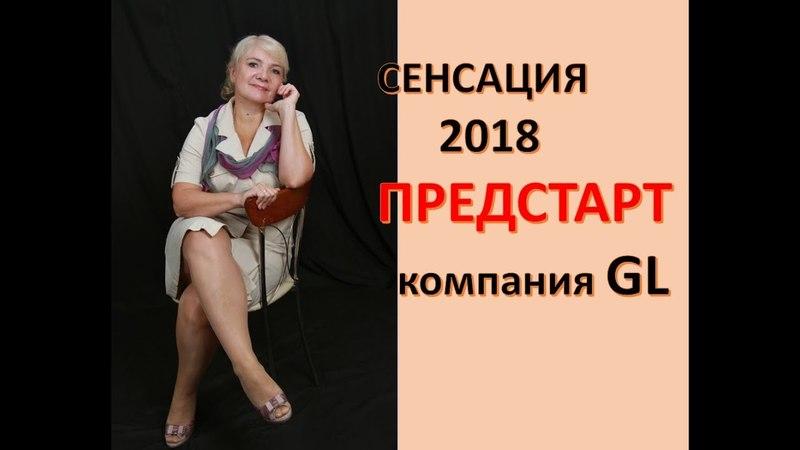ВСЕ про Gl со С. Шишковской