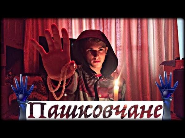 Пашковчане - 4 серия На приёме у экстрасенса
