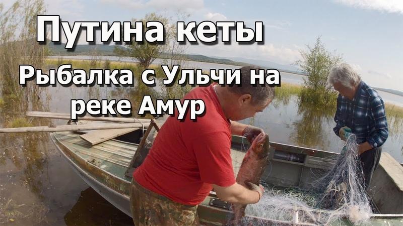Рыбалка сплавными сетями на красную рыбу с малым народом севера Ульчи Часть 5