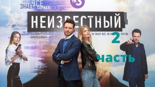 Неизвестный.2ч.Самый лучший сериал!  Русские мелодрамы.