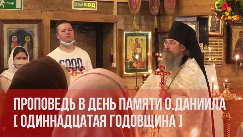 Арх Мелхиседек Артюхин Проповедь в день памяти о Даниила Сысоева