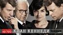 🎬 Клан Кеннеди • 1серия (HD72Ор) • Историческая драма \ 2О11г • Грег Киннир и др...