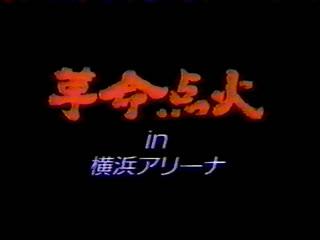 WAR Vol. 1 - Revolution Ignition in Yokohama 09/15/92