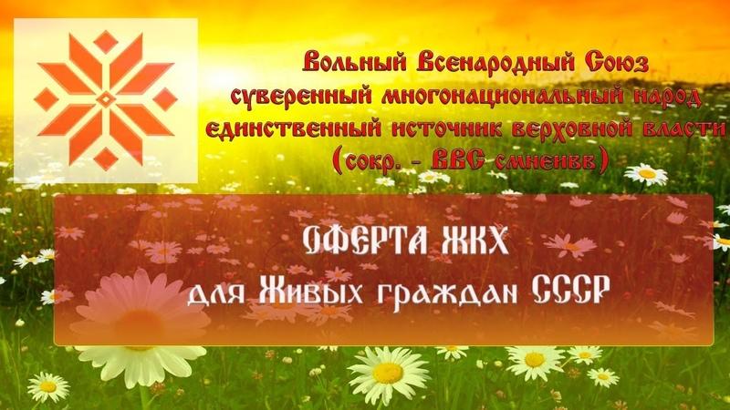 ВВС   Оферта ЖКХ для Живых Граждан СССР