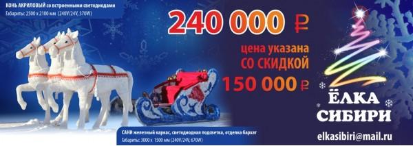 Рождественский венок Новосибирск