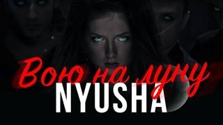 NYUSHA / НЮША - Вою на луну (Full HD)