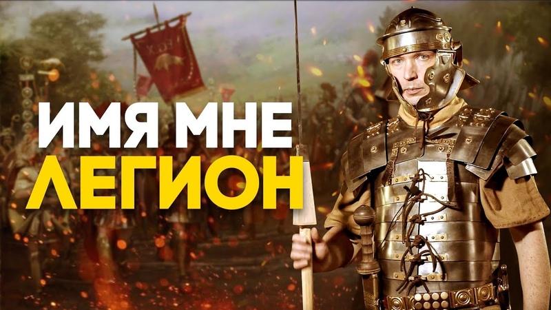 Солдаты древнего Рима Римский легионер Легионы Римской империи
