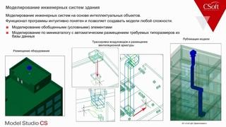 Model Studio CS Трубопроводы. Урок №1 – Проектирование систем отопления и вентиляции