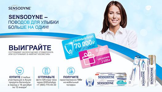 www.sensodyne-promo.ru регистрация чека в 2019 году