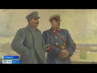 «Два вождя после дождя». Копию известной картины времён культа личности Сталина нашли в Киренске