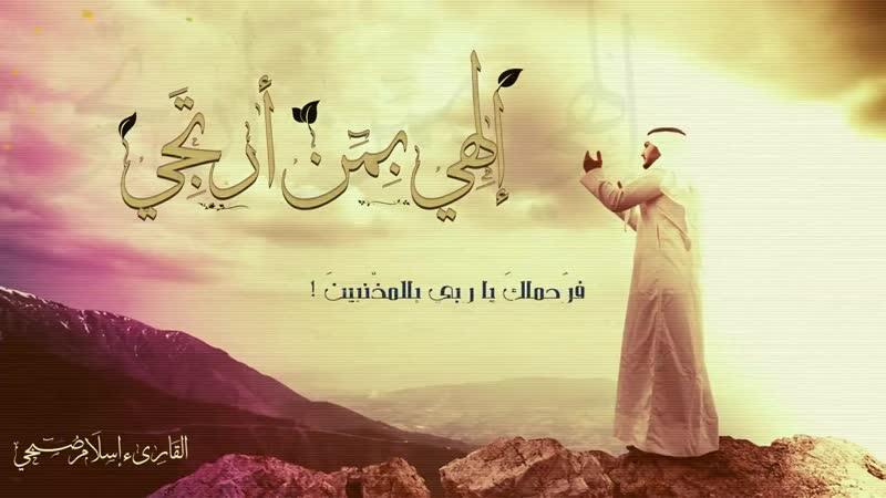انشودة إلهى بمن ارتجـــى اسلام صبحى