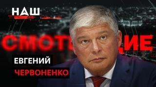 """ЧЕРВОНЕНКО: Если бы Зеленский встретился с Путиным - Байден бы ему позвонил. """"СМОТРЯЩИЕ"""". НАШ"""