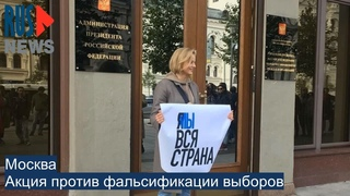 ⭕️ Акция против фальсификации выборов | Москва