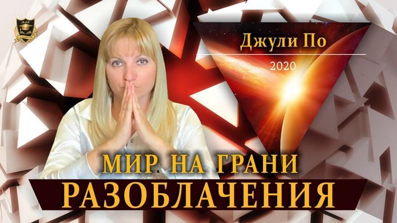 НУМЕРОЛОГИЯ Мир на грани РАЗОБЛАЧЕНИЯ Джули По 2020