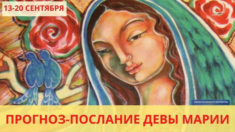 ПРОГНОЗ ПОСЛАНИЕ ОТ ДЕВЫ МАРИИ С ПРАКТИКОЙ НА 13 20 СЕНТЯБРЯ