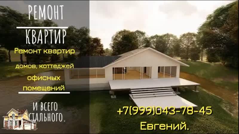 Ремонт квартир и строительство домов в Санкт-Петербурге, в Колпино и всей Ленинградской области.