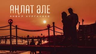 Анвар Нургалиев - Аңлат әле (Музыка)
