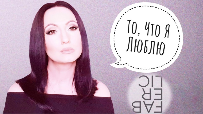 Must Have FABERLIC - Покупки ВНЕ Зависимости от Времени года и Возраста НатальяПетрова