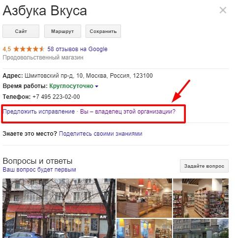 Из онлайн-пользователя в реального покупателя: три составляющие локального SEO, изображение №2