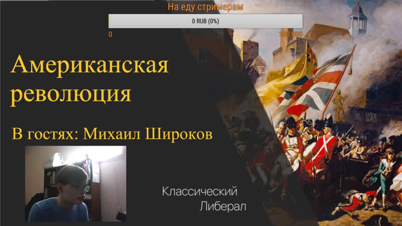 Американская революция Станислав Шипицын и Михаил Широков