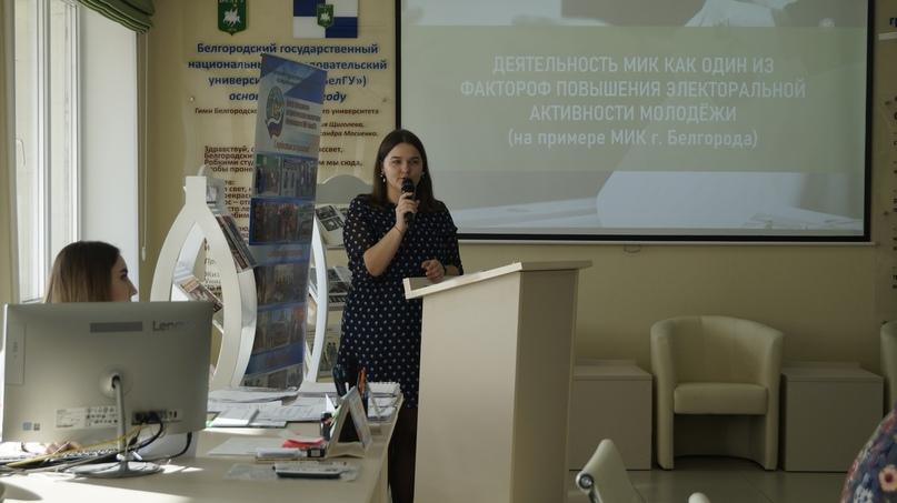 Итоги программы обучения молодежных избирательных комиссий Белгородской области «VMike», изображение №3