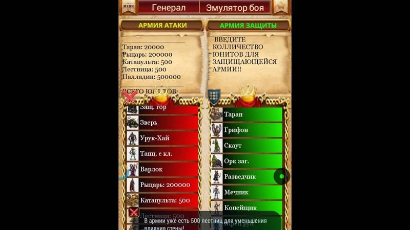Анонс и настройки программы FastergenPRO для игры Третий Мир Война Королей