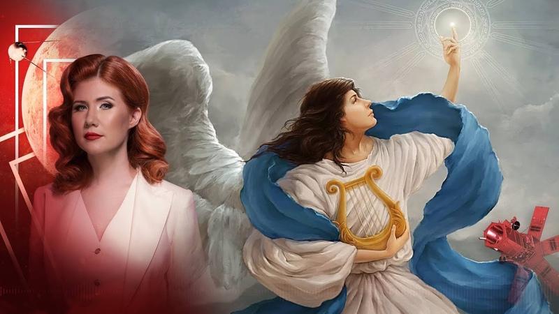 Тайны мира с Анной Чапман Я видел ангела выпуск 95