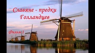 Славяне - предки Голландцев. Фильм 1