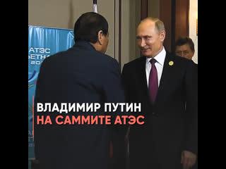 Владимир Путин на cаммите АТЭС