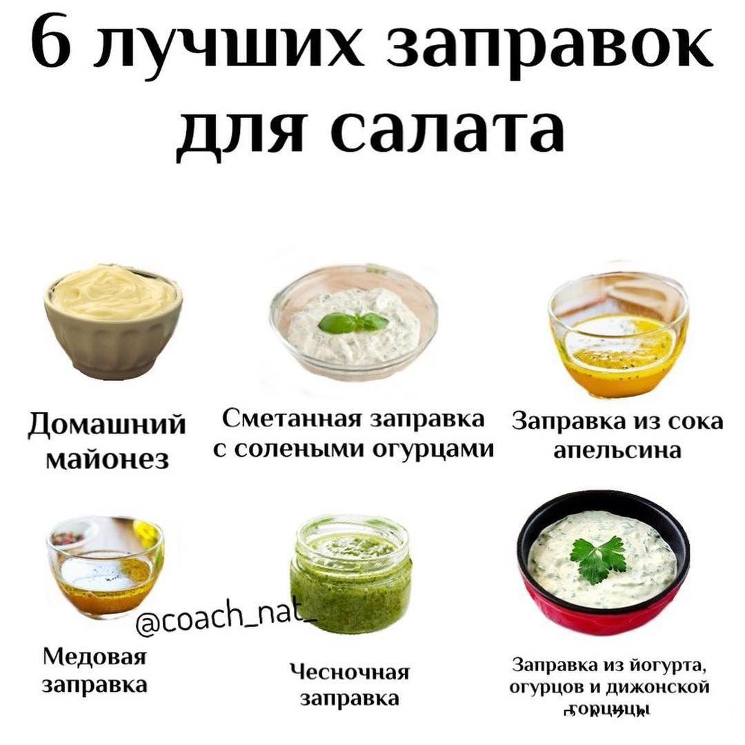 Заправки для салатов