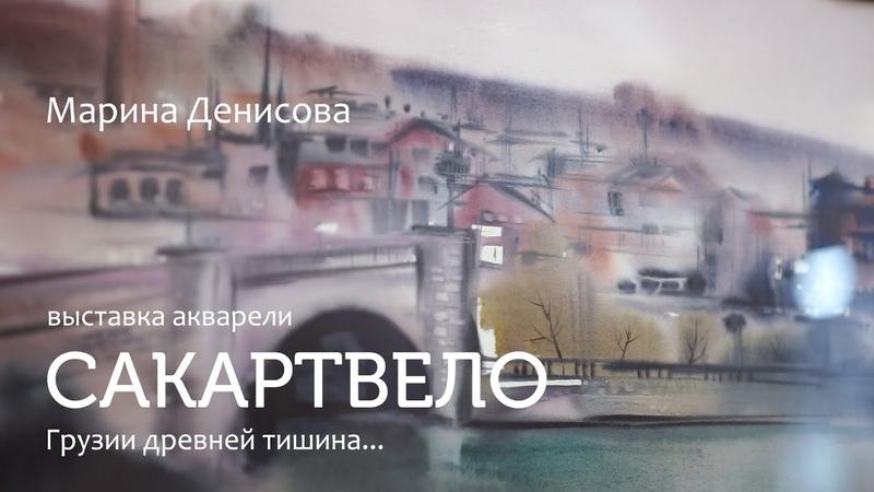 Сакартвело Выставка акварели о Грузии