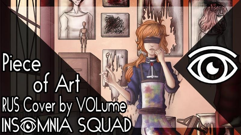 【KIRA】VOLume - Piece of Art (RUS Cover)【INSOMNIA SQUAD】