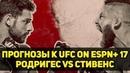 В МЕКСИКЕ БУДЕТ ЖАРКО Прогнозы к UFC on ESPN 17 Родригес vs Стивенс