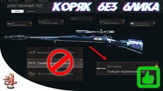 Коряк без блика с 8-кратным прицелом [yXaHa] Новый баг в #Варзон с прицелом на снайперках + СБОРКА