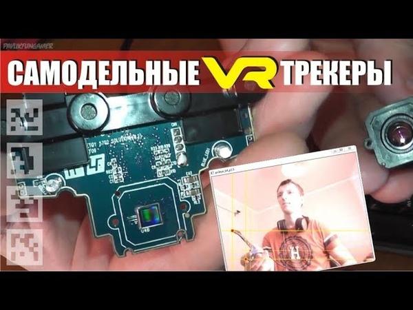 Виды трекинга для виртуальной реальности и симуляторов Как сделать Freetrack Opentrack Facetrack