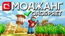 Занимаюсь Фермерством так как задумали MOJANG - По книгам ( Земледелие ) | Майнкрафт Открытия