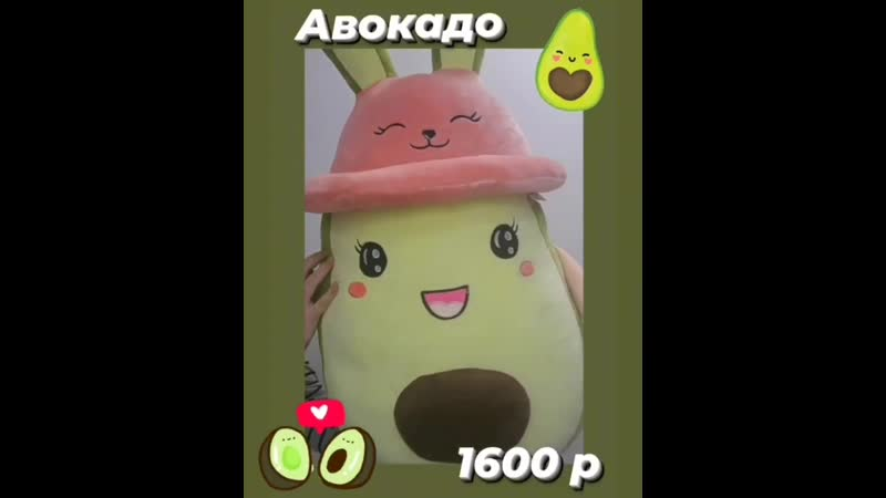 🍒Милейшая игрушка авокадо чтобы дарить вам прекрасное настроение mp4