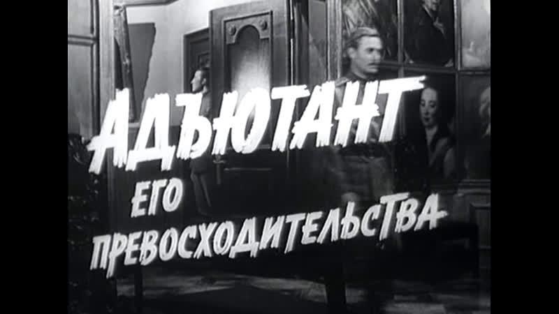 Адъютант его превосходительства 5 серия 1969
