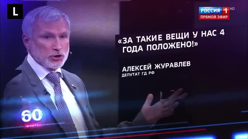 Российские депутаты пробили дно так что даже на России 1 над 720 X 1280 mp4