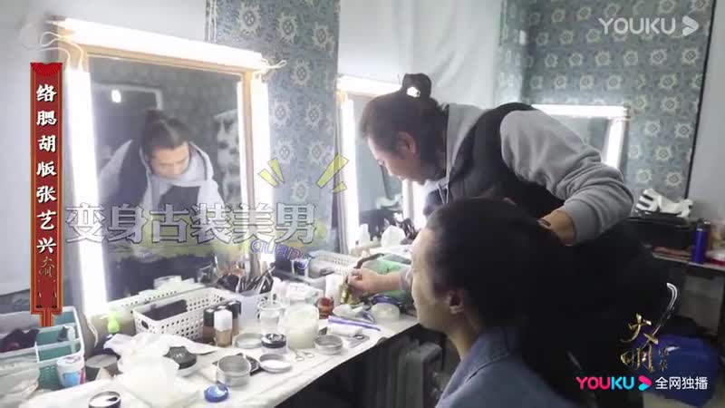 200115 Ming Dynasty Behind The Scene