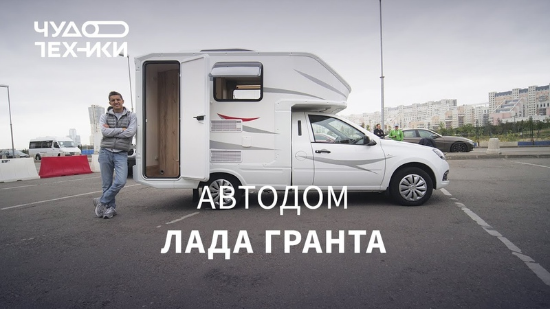 Лада Гранта автодом: душ, кровать и туалет