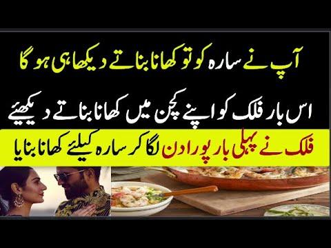 Falak Shabir First Time Cooked For Sarah Khan    Blue Horse