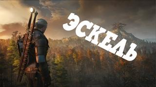Прохождение The Witcher 3 Wild Hunt №70. ЭСКЕЛЬ И КОЗОЧКА